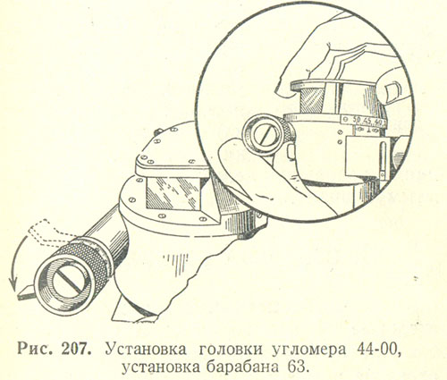 Рис. 207. Установка головки угломера 44-00, установка барабана 63.